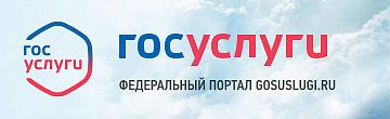 Портал госуслуг РФ