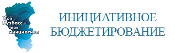 Инициативное бюджетирование Кузбасса